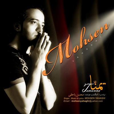 دانلود فول آلبوم 90 محسن یاحقی به همراه تک آهنگ ها، آلبوم تمنا